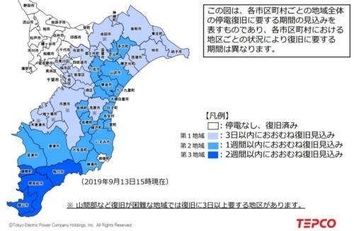 東京電力による千葉県内の市区町村ごとの停電復旧までに要する期間の見込み(資料:東京電力)