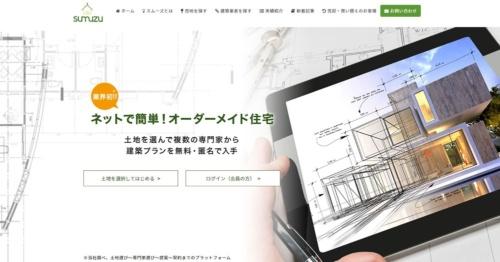 注文住宅を建てる土地の購入を検討している顧客と、住宅会社や工務店などの設計・施工会社とをつなぐウェブサイト「sumuzu Matching」(https://sumu-z.jp/sumuzu-matching-lp/)のトップページ(資料:ランディックス)