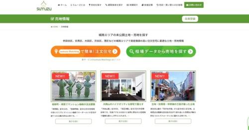 「sumuzu Matching」の「売地情報」のページ例(資料:ランディックス)