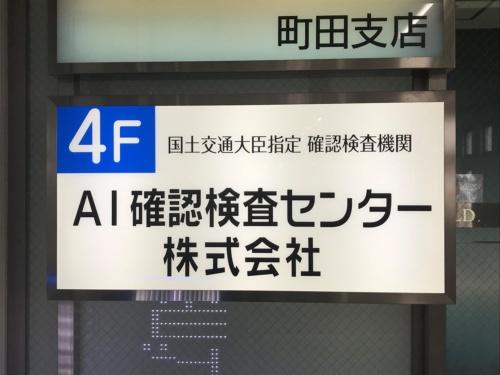 東京都町田市を拠点とする国指定の確認検査機関「AI確認検査センター」。国土交通省は「役員による確認検査の業務に著しく不適当な行為があった」として4カ月と20日の業務停止を命じた(写真:日経クロステック)