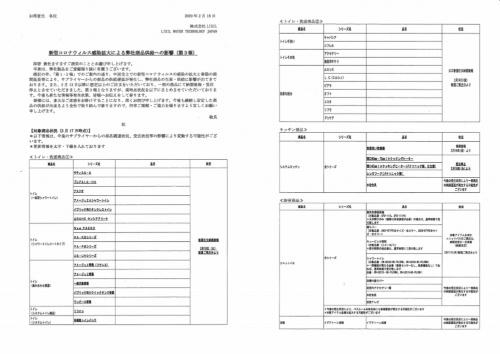LIXILが2020年2月18日付で発した文書の一部(資料:取材先から日経クロステックが入手)