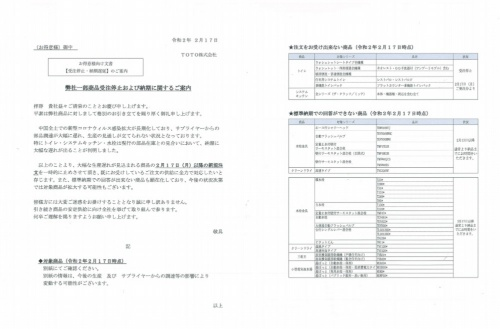 TOTOが2020年2月17日付で販売代理店などに発した文書。受注の一時的停止と納期遅延の見通しを伝えている(資料:取材先から日経クロステックが入手)