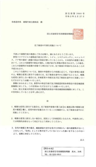 国交省が各都道府県の建築行政主務部長宛てに通達した文書。管内の特定行政庁と指定確認検査機関に向けて、設備の一部が未設置な状態での円滑な完了検査実施を周知するよう求めている(資料:国土交通省)