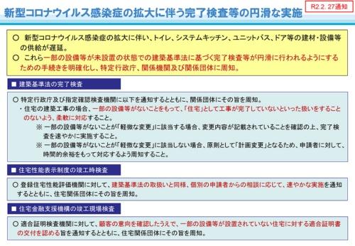 国土交通省が2020年2月27日に特定行政庁、関係機関、関係団体向けに周知した、「新型コロナウイルス感染症の拡大に伴う完了検査等の円滑な実施」の内容(資料:国土交通省)