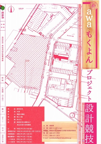 「awaもくよんプロジェクト」設計競技の告知資料(資料:徳島県)