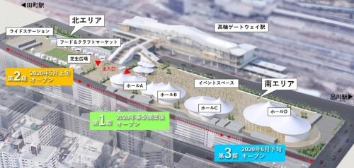 「Takanawa Gateway Fest」の会場(資料:JR東日本)