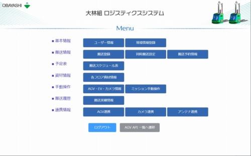 ロジスティクスシステムのメニュー画面(資料:大林組)