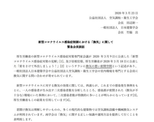 空気調和・衛生工学会と日本建築学会が2020年3月23日に緊急会長談話を発表した(資料:空気調和・衛生工学会、日本建築学会)