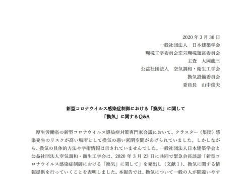 2020年3月30日、日本建築学会と空気調和・衛生工学会は「換気」に関するQ&A形式の解説を共同で発表した(資料:日本建築学会、空気調和・衛生工学会)
