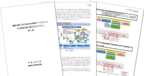 「建築分野におけるBIMの標準ワークフローとその活用方策に関するガイドライン」の第1版。2020年3月31日に国土交通省のWebサイトで公開した(資料:国土交通省)