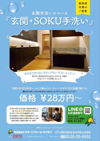 既存の玄関に手洗いスペースを新設するリフォーム提案のチラシ。リフォーム費用の目安は28万円から(資料:ドクターリフォーム・サンセイ)