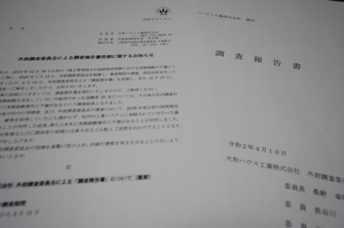 大和ハウス工業は、外部調査委員会がまとめた報告書を国土交通省に提出した。報告書で外部調査委員会は、同社のずさんな管理体制を指摘した(資料:大和ハウス工業)