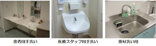 都内病院にある3種類の手洗い場の例(写真:日建設計)