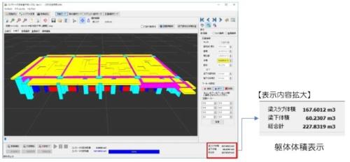 2次元のCADデータを基に躯体の3次元情報を生成し、打設するコンクリートの体積を自動計算する(資料:西松建設)