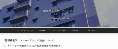 建築検査学コンソーシアムのウェブサイト。2020年3月5日に設立した(資料:建築検査学コンソーシアム)