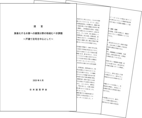 日本建築学会は戸建て住宅を中心に、水害に対して建築分野が取り組むべき課題を提言した。耐水性能についての取り組みは未着手だったとして、浸水後の早期復旧につながる設計手法や対策技術の整備が急務だと訴えた(資料:日本建築学会)