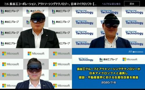 オンラインで開かれた7月6日の記者会見の最後には、出席者全員がHoloLens 2を被ってみせた。写真左上が長谷工取締役常務執行役員の楢岡祥之氏(写真:日経クロステック)