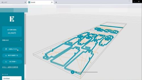 EMARF 3.0の画面。用いる板材の寸法や部品のフィレット(角部)の加工方法を決めて適用すると、加工に要する費用などの厳密な見積もりをリアルタイムで得ることができる。ユーザー登録すれば、ここまでは無料で利用できる(資料:VUILD)