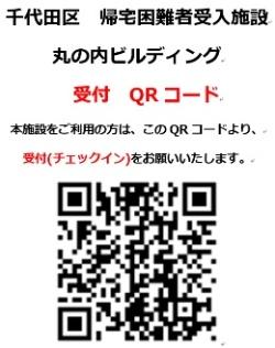 QRコードの例(資料:三菱地所)