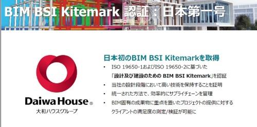 大和ハウス工業が日本で初めて、「設計と建設のためのBIM BSI Kitemark」の認証を受けた(資料:BSIグループジャパン)