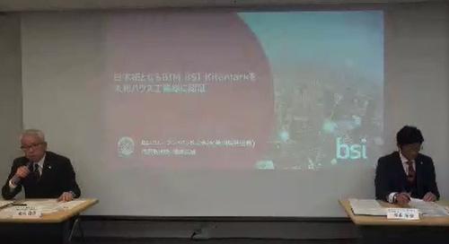 会見した、大和ハウスの南川陽信上席執行役員建設デジタル推進担当(左)。右はBSIグループジャパンの根本英雄代表取締役社長(写真:日経クロステック)