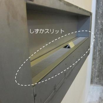 遮音性能試験のときの様子。室内側からしずかスリットを見たところ。ユニット上部だけが見えている。室内側の見た目は通常スリットと全く同じ(資料:清水建設)