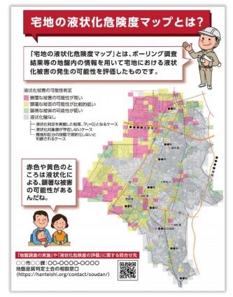 宅地の液状化危険度マップの作成例。「顕著な液状化被害の可能性が高い」と判定された場所をピンク色で示す(資料:国土交通省)