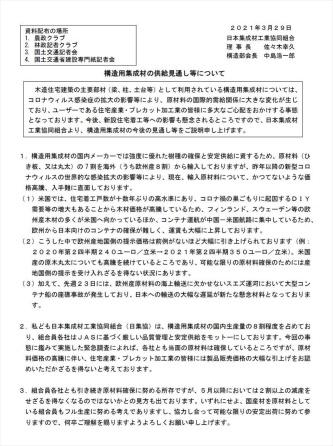 日本集成材工業協同組合が2021年3月29日に発表した構造用集成材の供給見通し。同組合による構造用集成材の生産量は国内生産量全体の8割に上る(資料:日本集成材工業協同組合)