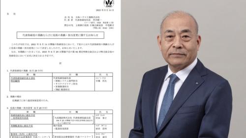 大和ハウス工業は2021年5月14日、大成建設の村田誉之前社長(右)の副社長就任について発表した(写真:大成建設、資料:大和ハウス工業)
