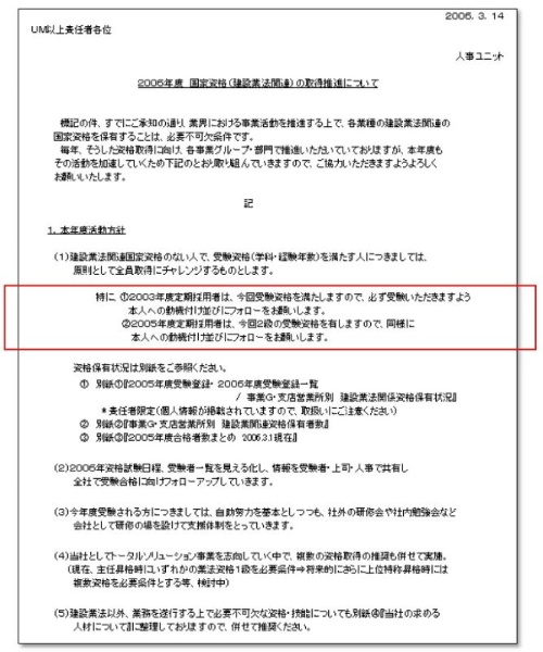 パナソニック環境エンジニアリングの人事ユニットが2006年3月に通達した社内文書。赤枠で示したように、社員ごとの実務経験の違いを考慮せず、社歴に応じて資格取得を強く推奨していた(資料:パナソニック環境エンジニアリングの第三者委員会)