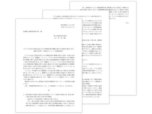 国土交通省が建築士関係団体に発出した技術的助言(1338号)(資料:国土交通省)