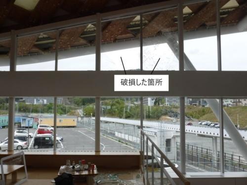2021年5月の地震による、休憩所の被害状況。中央上部のガラスが破損し、室内にも破片が飛び散った(写真:女川町の写真に日経アーキテクチュアが加筆)