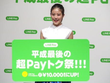 写真1●LINE Payが平成最後の20%還元や専用アプリを発表