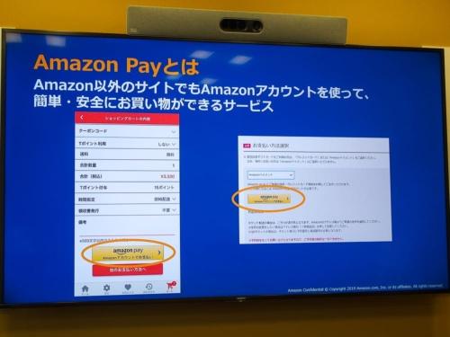 写真2●Amazon Payの概要