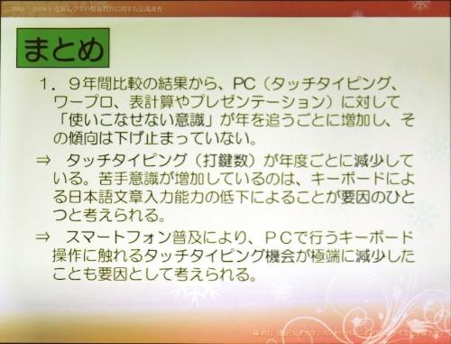 駒沢女子大学が実施したアンケート調査の発表では、スマホの普及がキーボード操作、ひいてはパソコンの活用能力の低下につながっているのではないかと指摘した