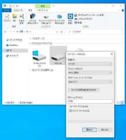 論理ドライブをフォーマットするだけでは、ファイルの本体は消えない