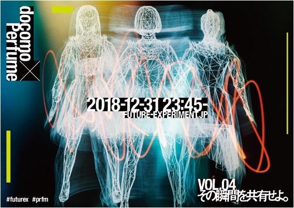 2018年の大みそかにNTTドコモとPerfumeが実施したプロジェクト「FUTURE-EXPERIMENT VOL.04 その瞬間を共有せよ。」 (出所:NTTドコモ)