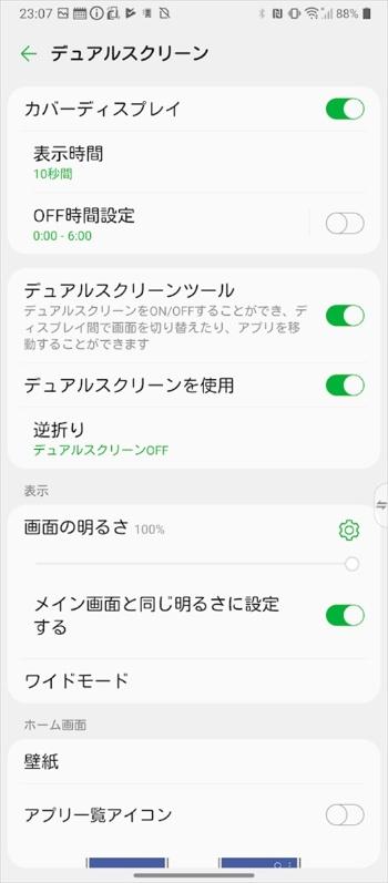 専用カバー側の画面の明るさ調整や、ワイドモードが利用できるアプリの設定などができる