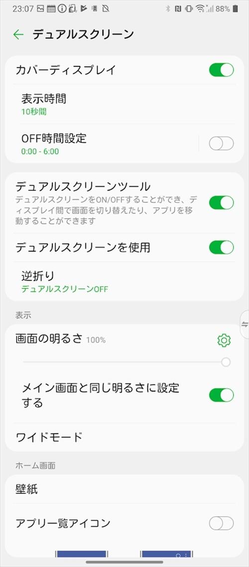 専用カバー側の画面の明るさ調整や、ワイドモードが利用できるアプリの設定などができる (出所:筆者)