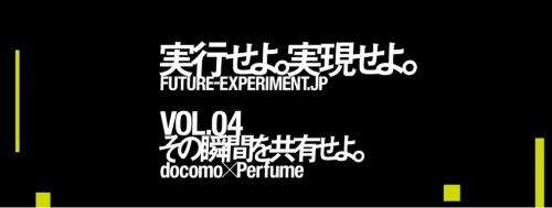 2018年の大みそかにNTTドコモとPerfumeが実施したプロジェクト「FUTURE-EXPERIMENT VOL.04 その瞬間を共有せよ。」