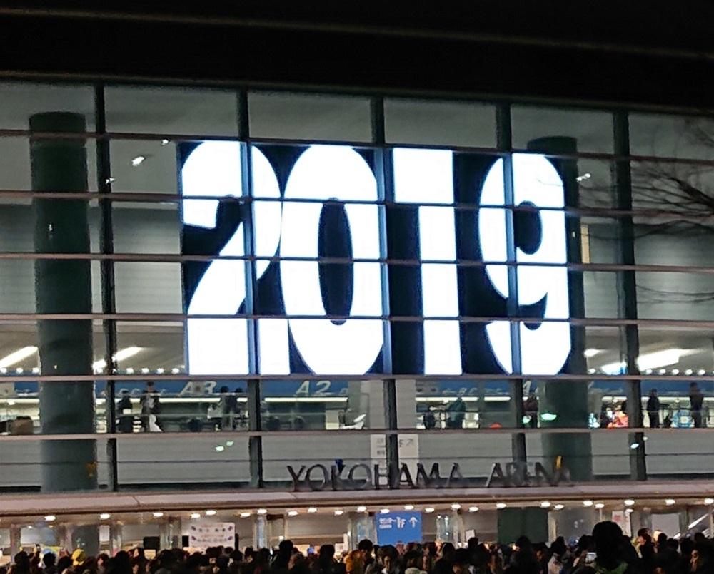 横浜アリーナで全てのイベントが終了したのは、年が明けた2019年1月1日の午前2時ごろ