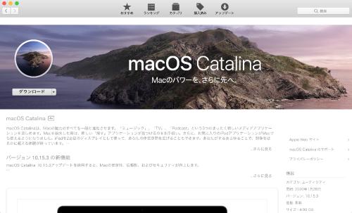 通常の方法ではmacOSの最新版しか表示されず、MojaveやHigh Sierraなどの旧バージョンにはアップデートできない。図はSierraからアップデートする場合の例。最新版のCatalinaしか表示されない