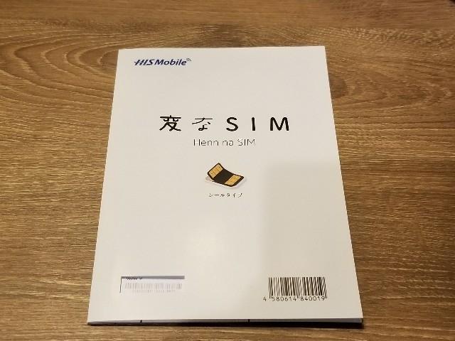 「変なSIM」のパッケージ (撮影:伊藤浩一、以下同じ)