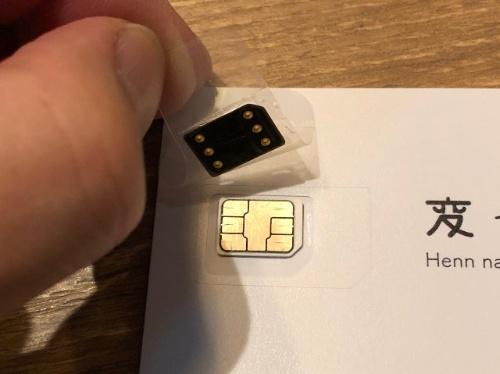 UQモバイルのSIMカードに「変なSIM」を貼る