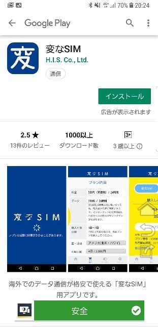 「変なSIM」の専用アプリをインストール