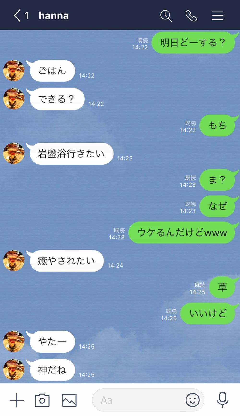 チャットではメッセージを分けて送っても「一文」と捉えられる (画像:鈴木 朋子)