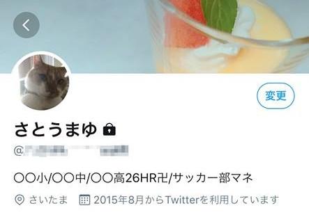 実名や学校名を記載しているプロフィルのイメージ (出所:鈴木 朋子)