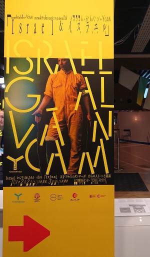 公演タイトルは「Israel & イスラエル」。アルファベット表記はガルバン氏、カタカナ表記は日本生まれの「AIガルバン」を意味する