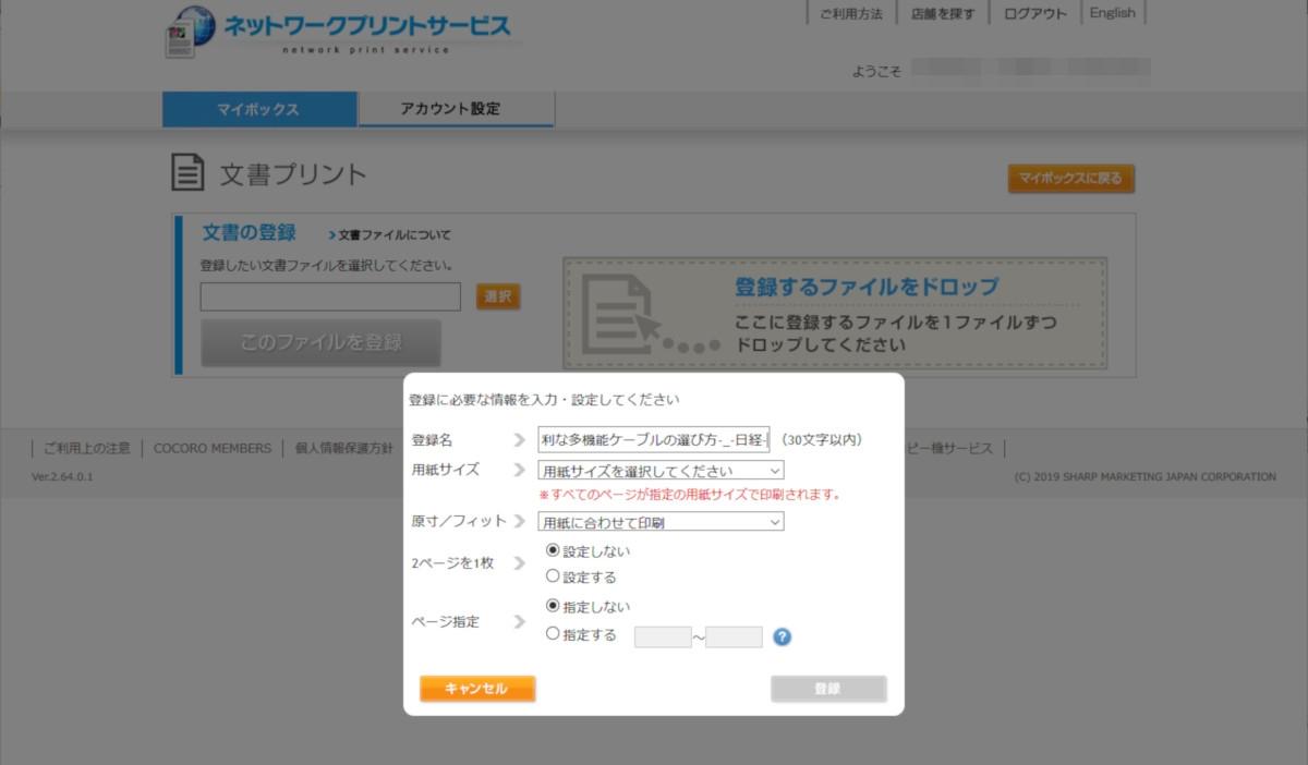 シャープの「ネットワークプリント」のWeb画面。アカウントを作ってログインしたら「文書を登録する」か「画像を登録する」をクリック。指定の場所にプリントしたいファイルをドラッグ&ドロップし、用紙サイズなどを選択すれば登録が完了