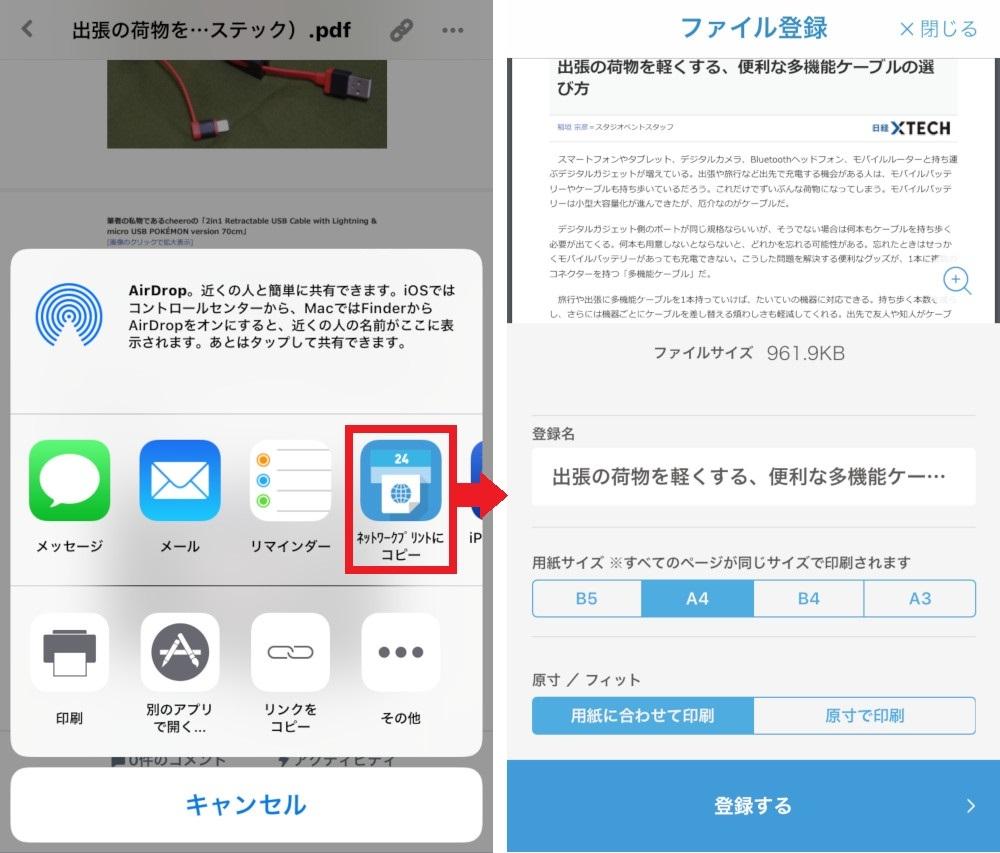 右がネットワークプリントのスマホアプリ。他のアプリで文書ファイルを開いた後、インテント機能でネットワークプリントアプリにコピーして登録する